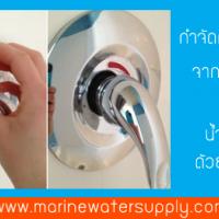 วิธีกำจัดคราบตะกรันหินปูนสำหรับสุขภัณฑ์ในห้องน้ำ